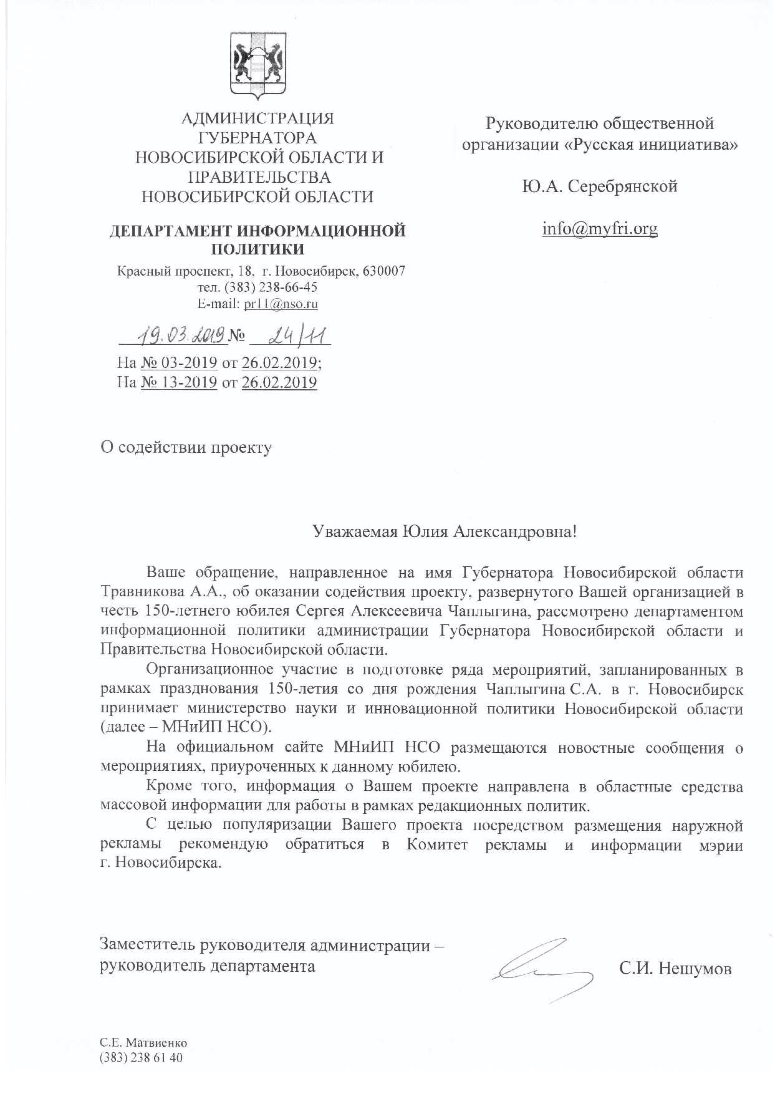 Администрация Губернатора Новосбирской области
