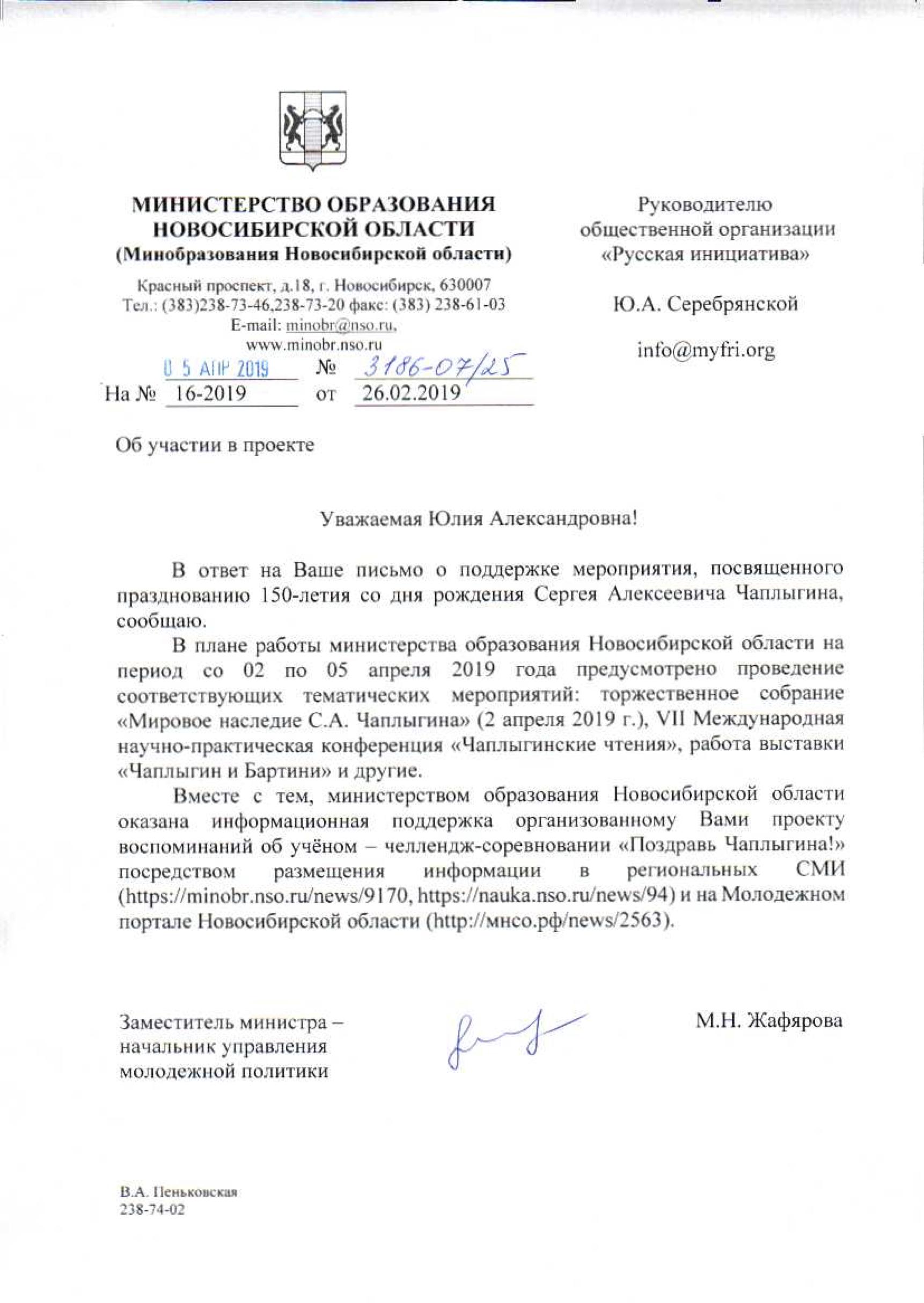 Министерство образования НСО