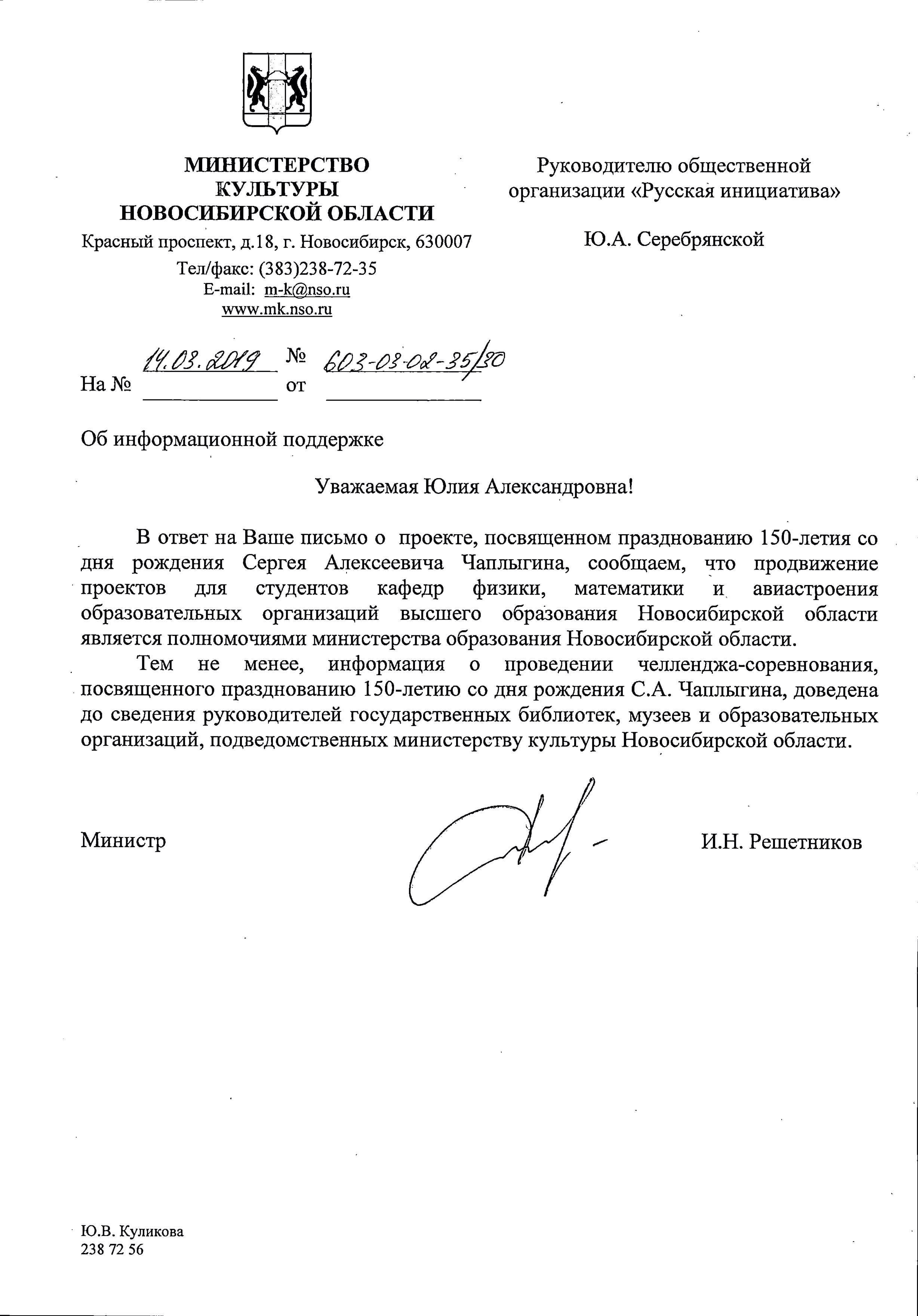 Минкультуры Новосибирской области