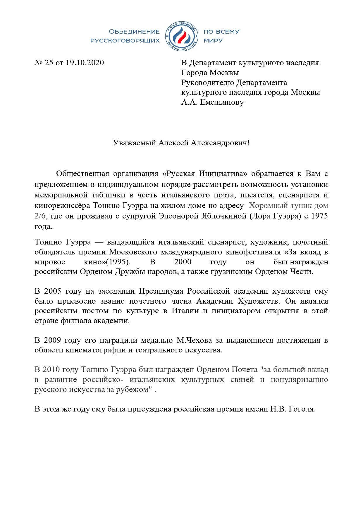 Обращение в Мосгорнаследие по установлению памятной таблички Т. Гуэрра_pages-to-jpg-0001
