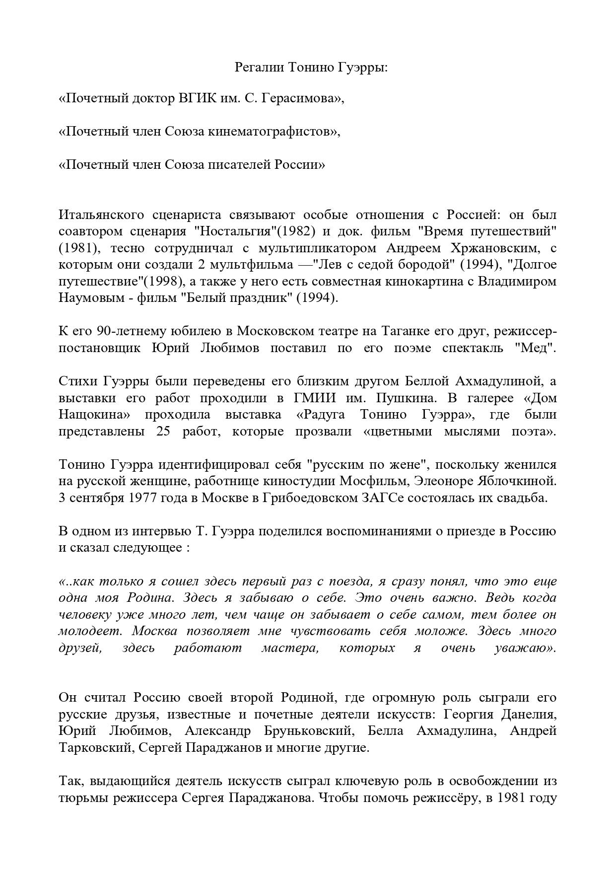Обращение в Мосгорнаследие по установлению памятной таблички Т. Гуэрра_pages-to-jpg-0002