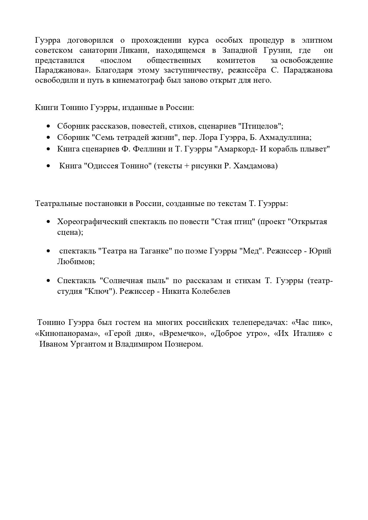 Обращение в Мосгорнаследие по установлению памятной таблички Т. Гуэрра_pages-to-jpg-0003