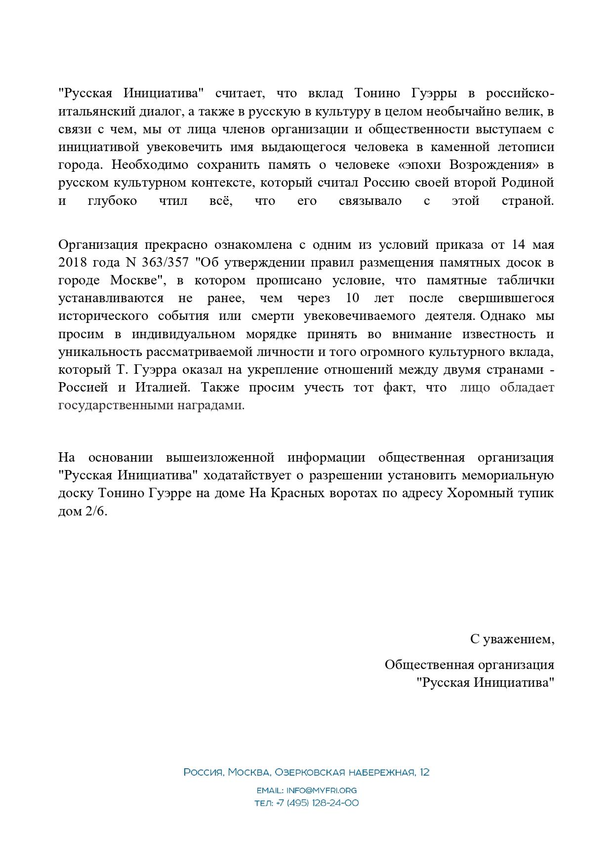 Обращение в Мосгорнаследие по установлению памятной таблички Т. Гуэрра_pages-to-jpg-0004